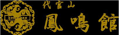 代官山鳳鳴館
